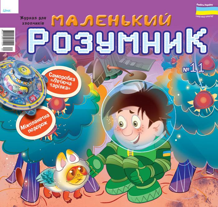 11_2014_Roz_obkl-1