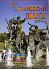 Chunatski-2.2014