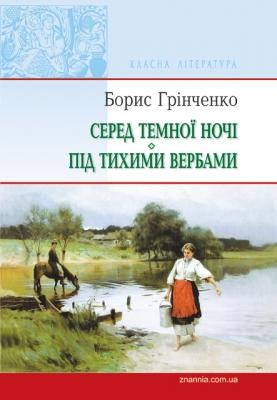 Rekl_Grinchenko_Pid-tyhymy-verbamyyzlpc_med